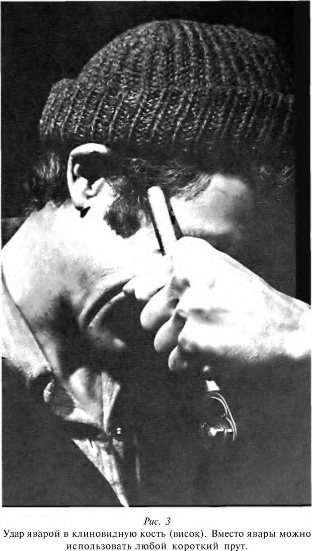 DJVU. Чёрная медицина: Тёмное искусство смерти, или как выжить в мире насилия. Маширо Н. Страница 65. Читать онлайн