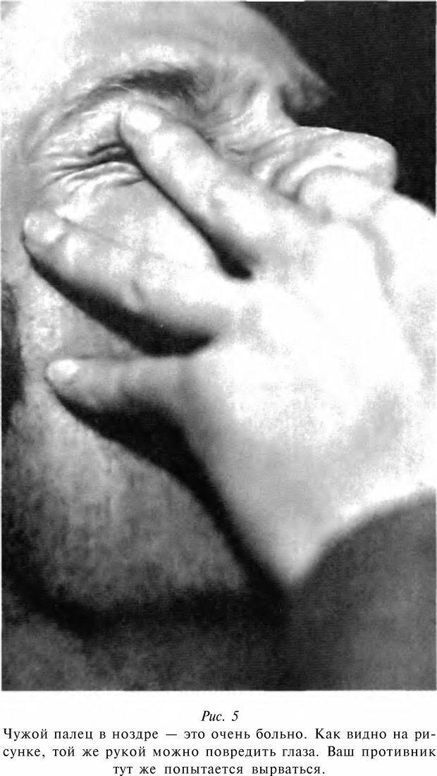 DJVU. Чёрная медицина: Тёмное искусство смерти, или как выжить в мире насилия. Маширо Н. Страница 67. Читать онлайн