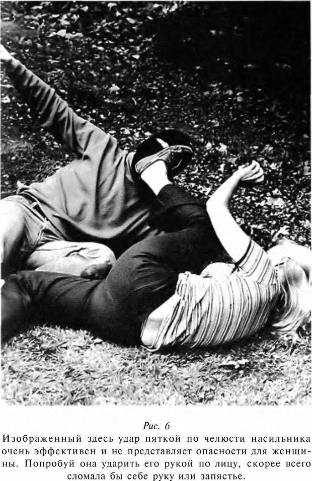 DJVU. Чёрная медицина: Тёмное искусство смерти, или как выжить в мире насилия. Маширо Н. Страница 68. Читать онлайн