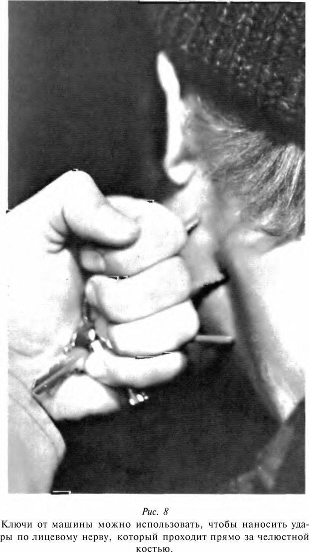 DJVU. Чёрная медицина: Тёмное искусство смерти, или как выжить в мире насилия. Маширо Н. Страница 70. Читать онлайн