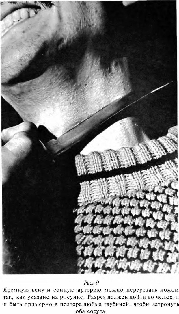 DJVU. Чёрная медицина: Тёмное искусство смерти, или как выжить в мире насилия. Маширо Н. Страница 71. Читать онлайн