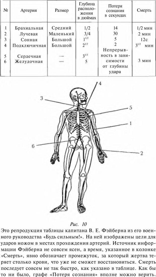 DJVU. Чёрная медицина: Тёмное искусство смерти, или как выжить в мире насилия. Маширо Н. Страница 72. Читать онлайн