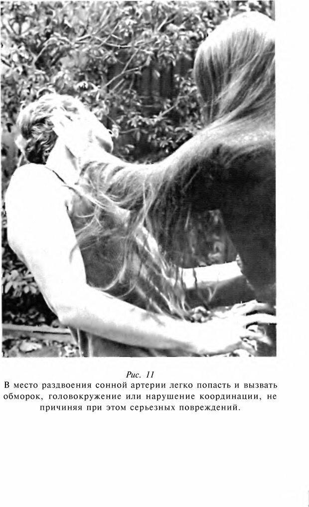 DJVU. Чёрная медицина: Тёмное искусство смерти, или как выжить в мире насилия. Маширо Н. Страница 73. Читать онлайн