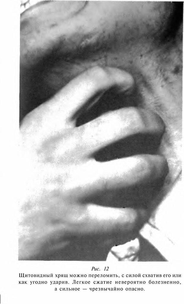 DJVU. Чёрная медицина: Тёмное искусство смерти, или как выжить в мире насилия. Маширо Н. Страница 74. Читать онлайн