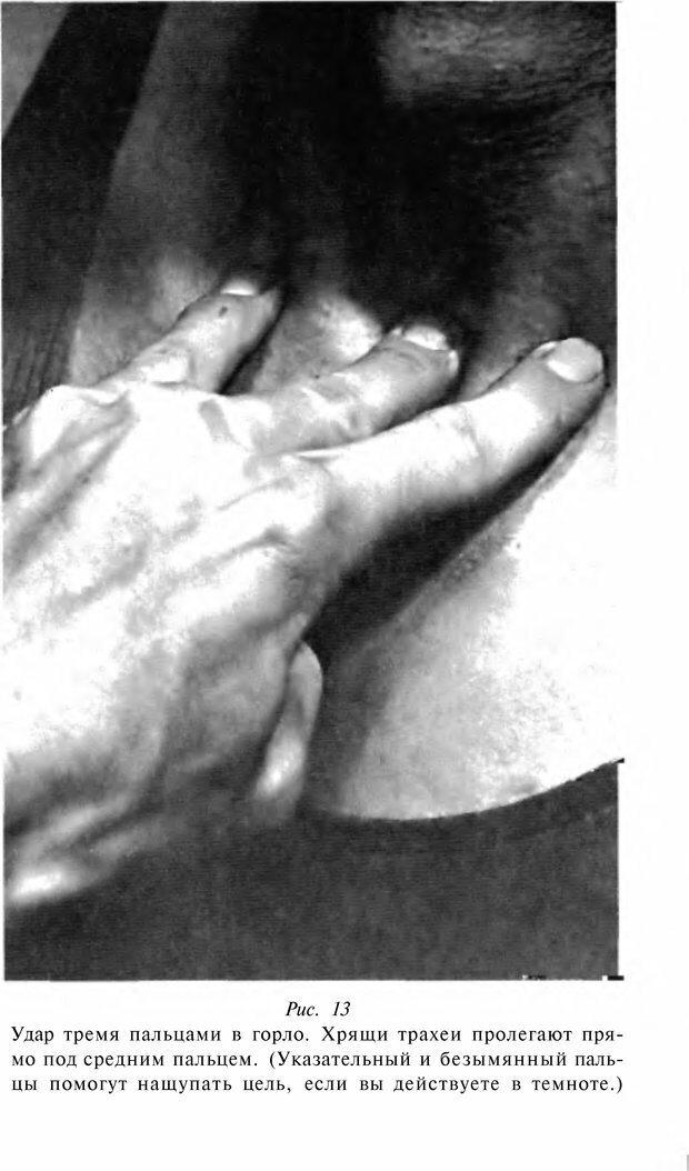 DJVU. Чёрная медицина: Тёмное искусство смерти, или как выжить в мире насилия. Маширо Н. Страница 75. Читать онлайн