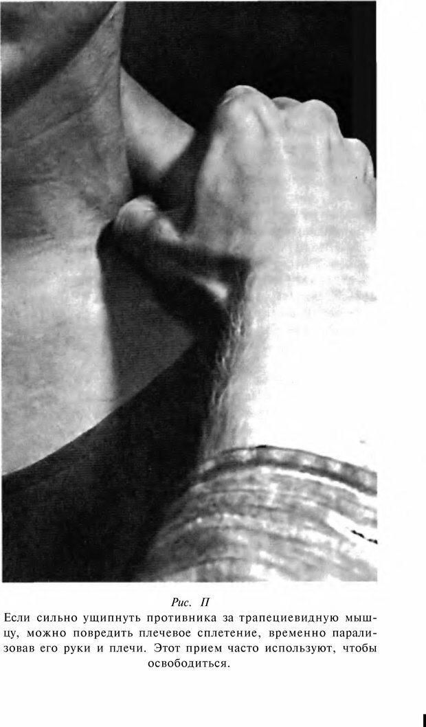 DJVU. Чёрная медицина: Тёмное искусство смерти, или как выжить в мире насилия. Маширо Н. Страница 80. Читать онлайн