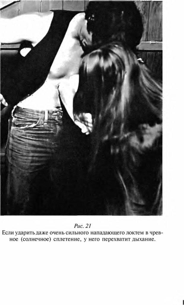 DJVU. Чёрная медицина: Тёмное искусство смерти, или как выжить в мире насилия. Маширо Н. Страница 84. Читать онлайн