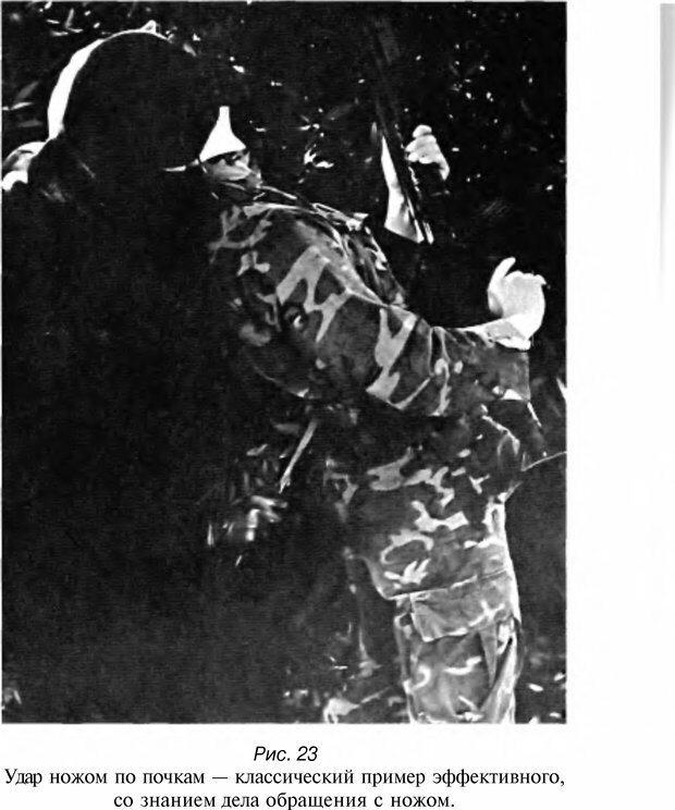 DJVU. Чёрная медицина: Тёмное искусство смерти, или как выжить в мире насилия. Маширо Н. Страница 86. Читать онлайн