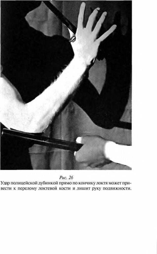 DJVU. Чёрная медицина: Тёмное искусство смерти, или как выжить в мире насилия. Маширо Н. Страница 89. Читать онлайн