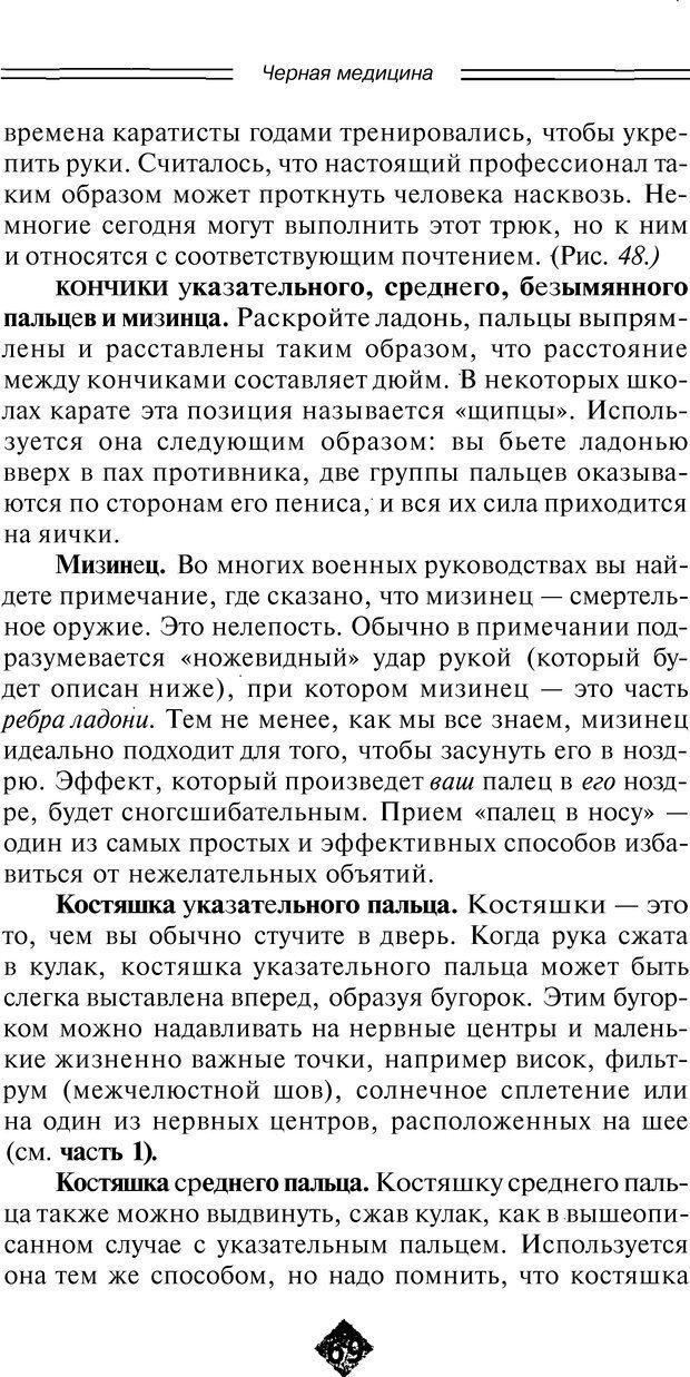 DJVU. Чёрная медицина: Тёмное искусство смерти, или как выжить в мире насилия. Маширо Н. Страница 97. Читать онлайн