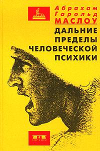 """Обложка книги """"Дальние Пределы"""""""