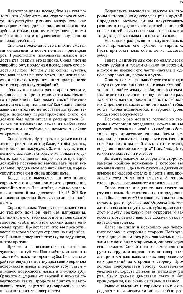 PDF. Телесное осознание. Психофизические упражнения. Мастерс Р. Страница 14. Читать онлайн