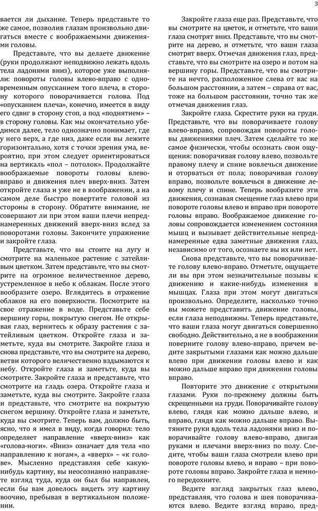 PDF. Телесное осознание. Психофизические упражнения. Мастерс Р. Страница 2. Читать онлайн