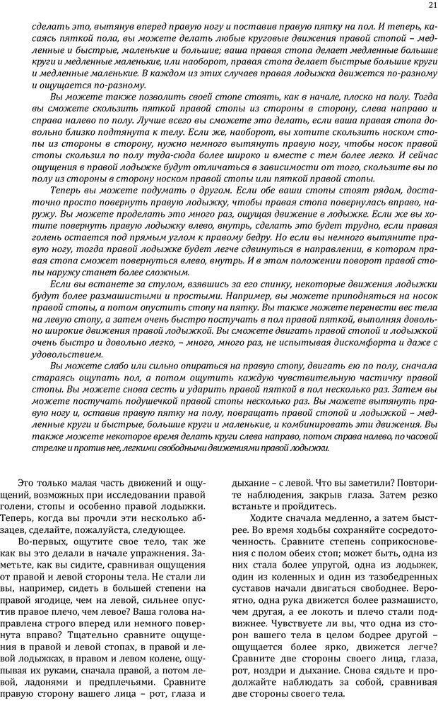PDF. Телесное осознание. Психофизические упражнения. Мастерс Р. Страница 20. Читать онлайн