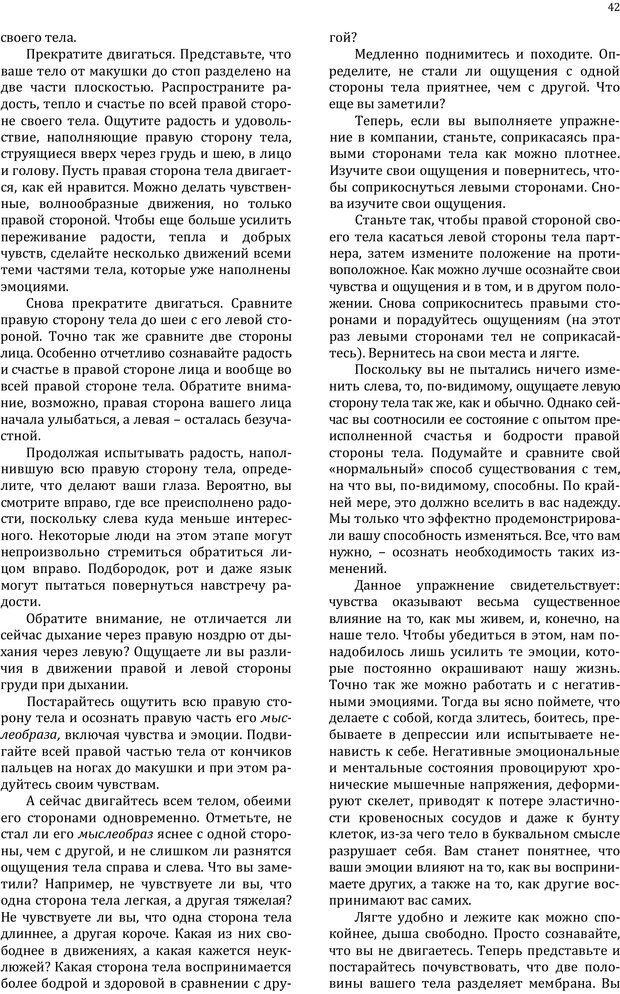 PDF. Телесное осознание. Психофизические упражнения. Мастерс Р. Страница 41. Читать онлайн