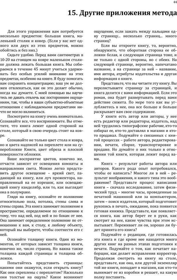 PDF. Телесное осознание. Психофизические упражнения. Мастерс Р. Страница 43. Читать онлайн
