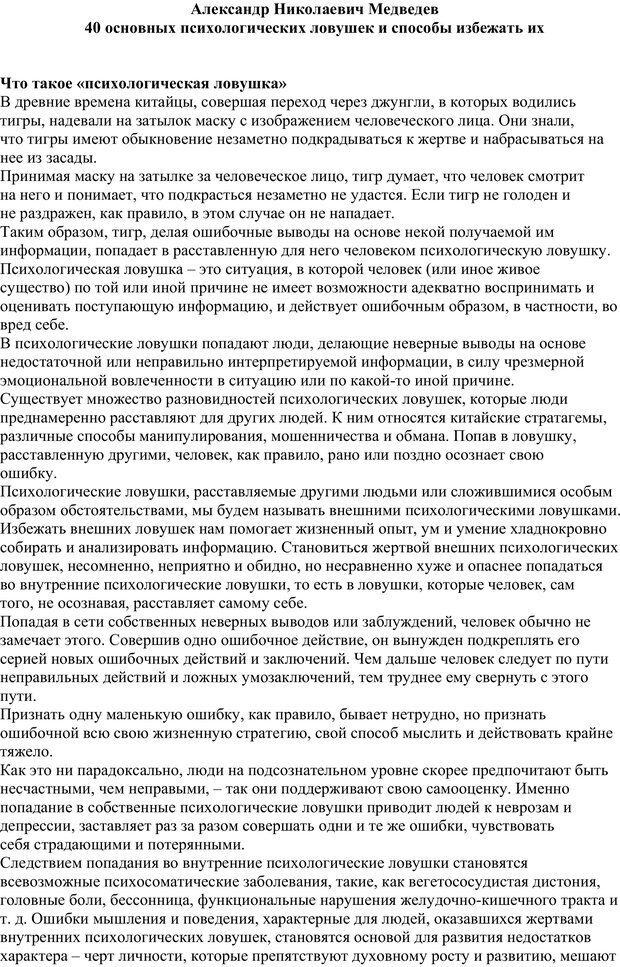 PDF. 40 основных психологических ловушек и способы избежать их. Медведев А. Н. Страница 1. Читать онлайн