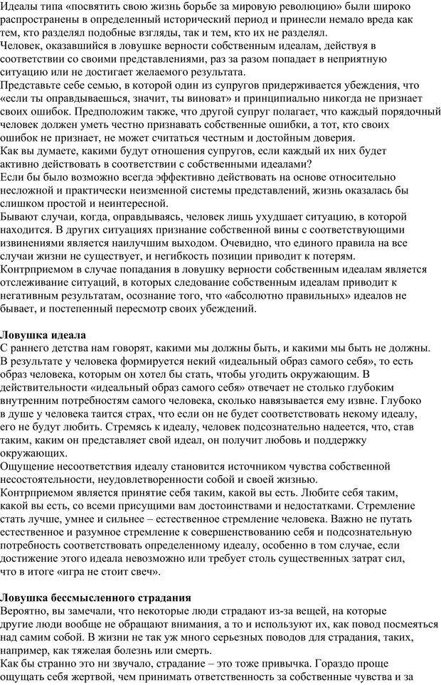PDF. 40 основных психологических ловушек и способы избежать их. Медведев А. Н. Страница 10. Читать онлайн