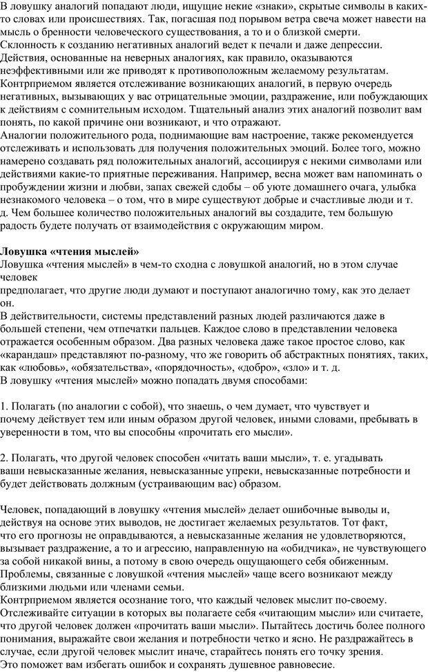 PDF. 40 основных психологических ловушек и способы избежать их. Медведев А. Н. Страница 12. Читать онлайн