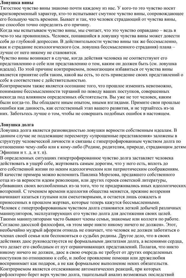PDF. 40 основных психологических ловушек и способы избежать их. Медведев А. Н. Страница 13. Читать онлайн
