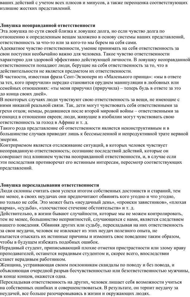 PDF. 40 основных психологических ловушек и способы избежать их. Медведев А. Н. Страница 14. Читать онлайн