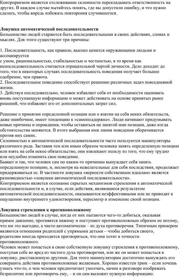 PDF. 40 основных психологических ловушек и способы избежать их. Медведев А. Н. Страница 15. Читать онлайн