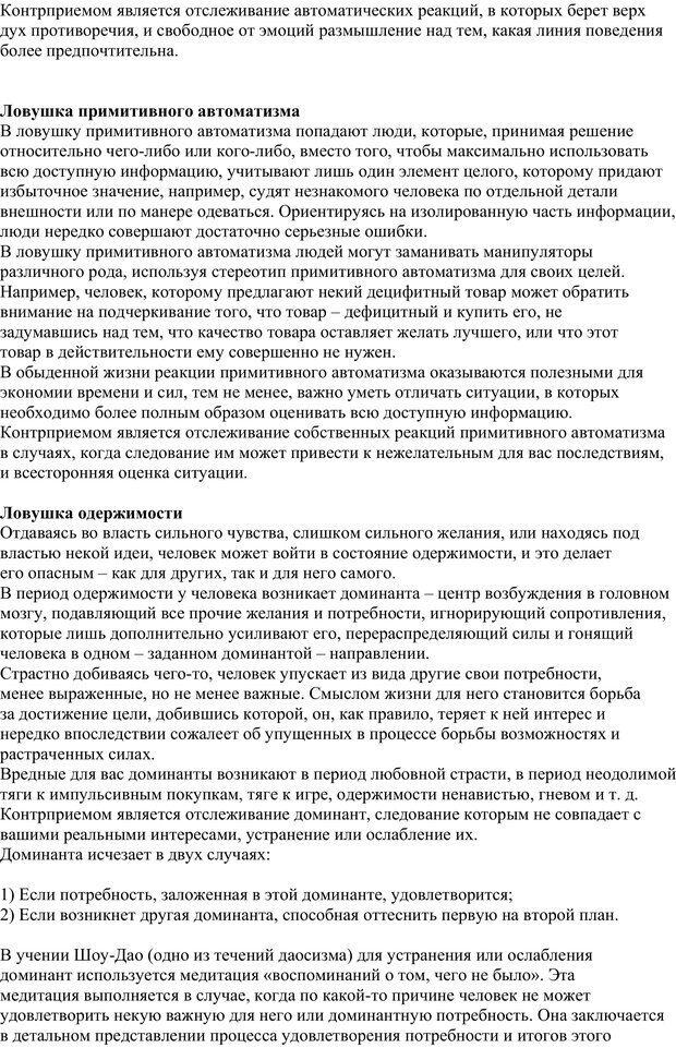 PDF. 40 основных психологических ловушек и способы избежать их. Медведев А. Н. Страница 16. Читать онлайн