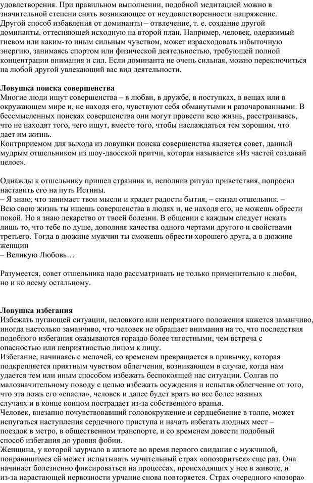 PDF. 40 основных психологических ловушек и способы избежать их. Медведев А. Н. Страница 17. Читать онлайн