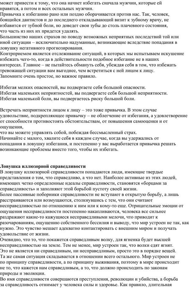 PDF. 40 основных психологических ловушек и способы избежать их. Медведев А. Н. Страница 18. Читать онлайн