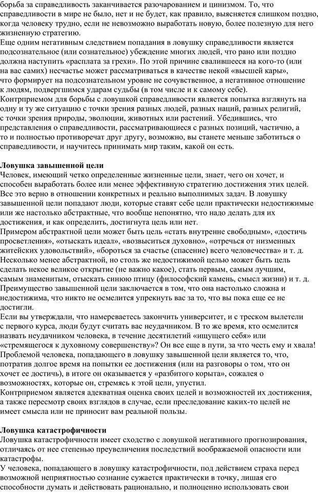 PDF. 40 основных психологических ловушек и способы избежать их. Медведев А. Н. Страница 19. Читать онлайн