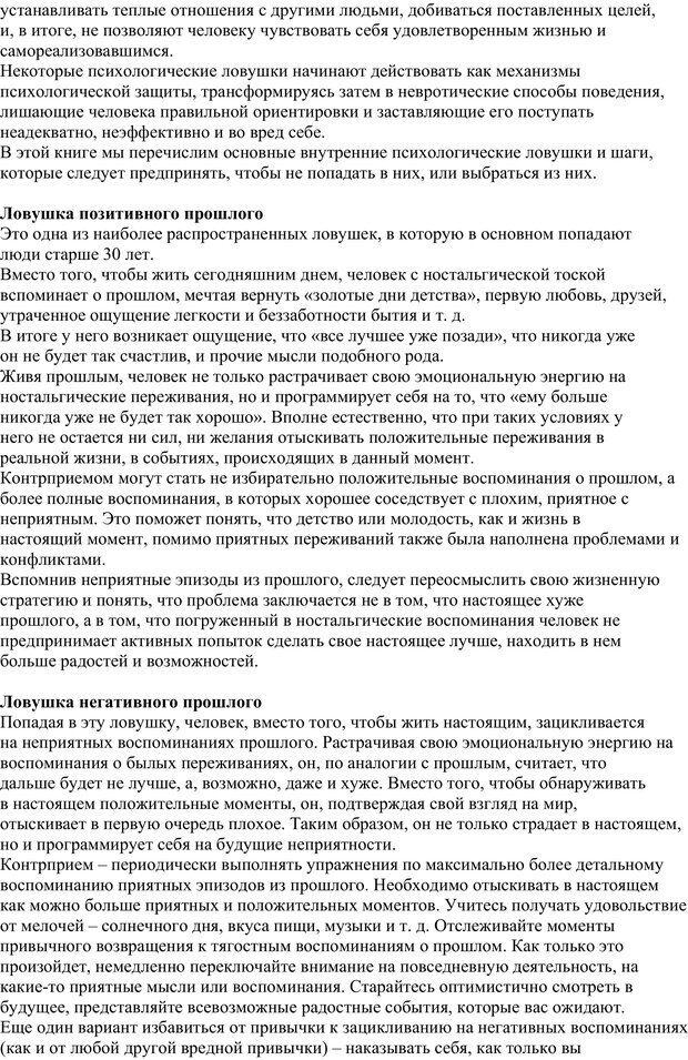 PDF. 40 основных психологических ловушек и способы избежать их. Медведев А. Н. Страница 2. Читать онлайн