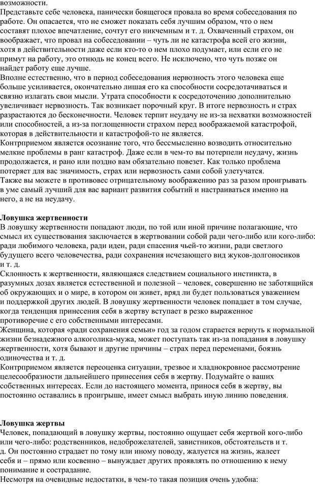 PDF. 40 основных психологических ловушек и способы избежать их. Медведев А. Н. Страница 20. Читать онлайн