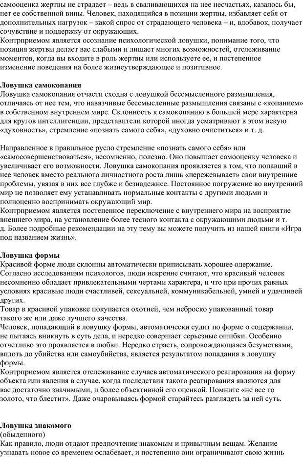 PDF. 40 основных психологических ловушек и способы избежать их. Медведев А. Н. Страница 21. Читать онлайн