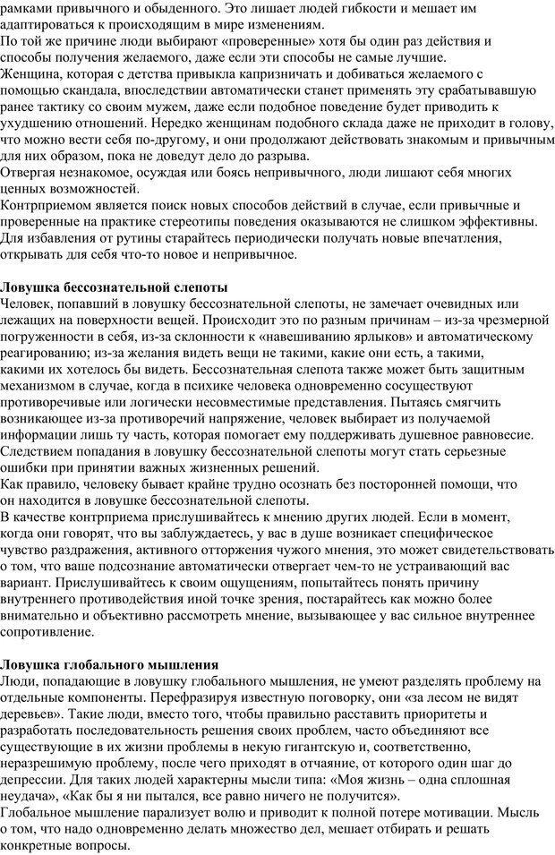 PDF. 40 основных психологических ловушек и способы избежать их. Медведев А. Н. Страница 22. Читать онлайн