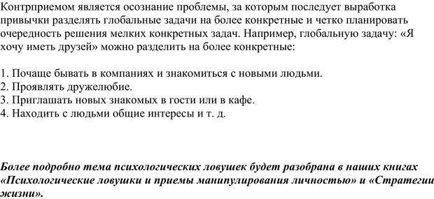 PDF. 40 основных психологических ловушек и способы избежать их. Медведев А. Н. Страница 23. Читать онлайн
