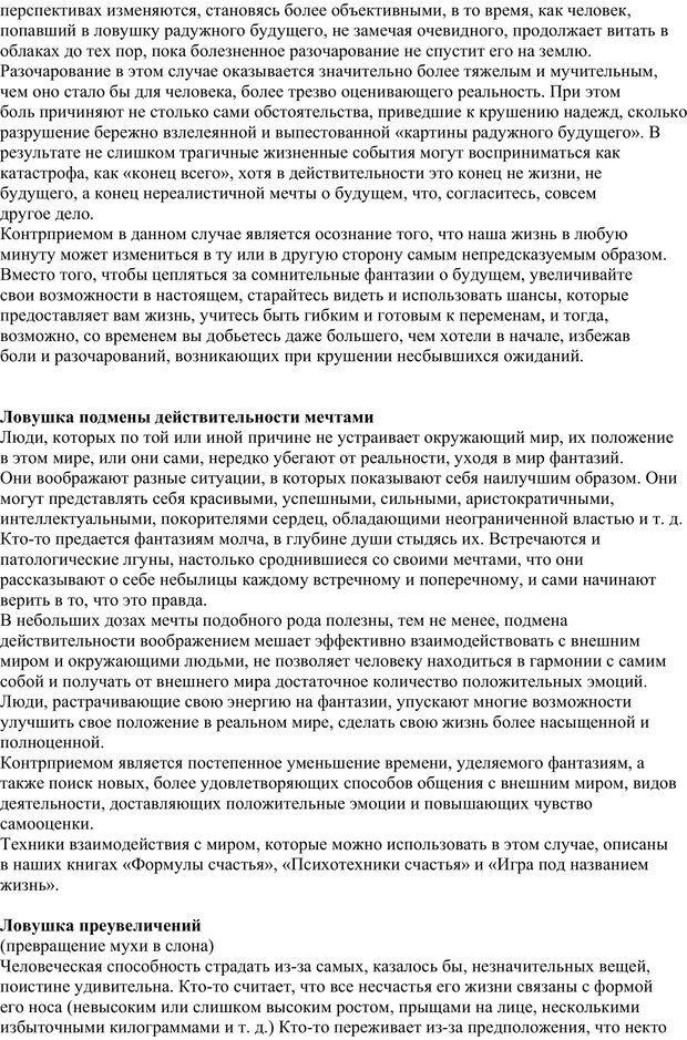 PDF. 40 основных психологических ловушек и способы избежать их. Медведев А. Н. Страница 4. Читать онлайн