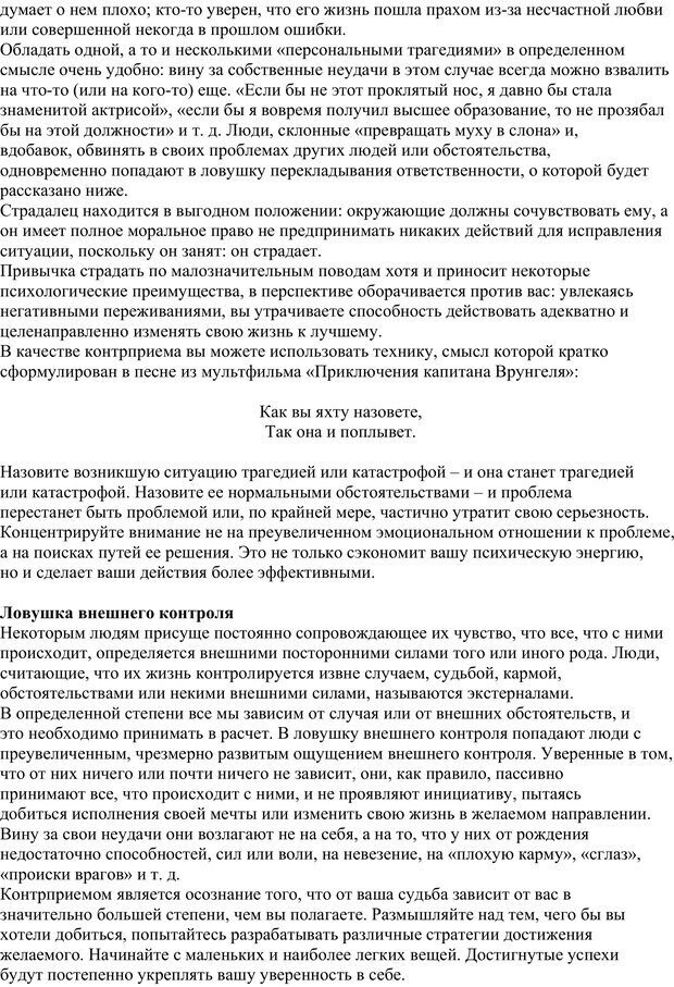 PDF. 40 основных психологических ловушек и способы избежать их. Медведев А. Н. Страница 5. Читать онлайн