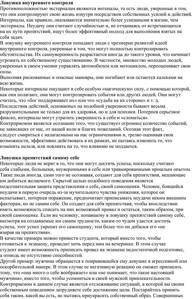 PDF. 40 основных психологических ловушек и способы избежать их. Медведев А. Н. Страница 6. Читать онлайн