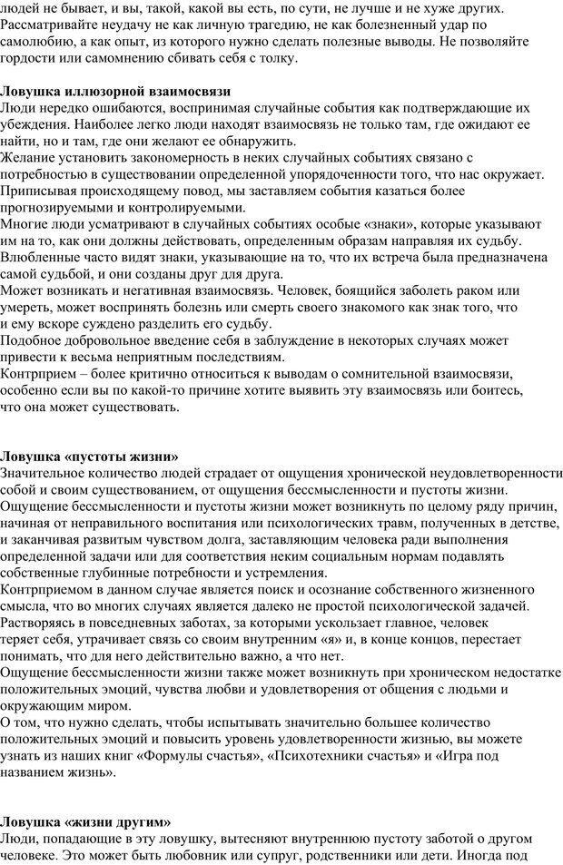 PDF. 40 основных психологических ловушек и способы избежать их. Медведев А. Н. Страница 7. Читать онлайн