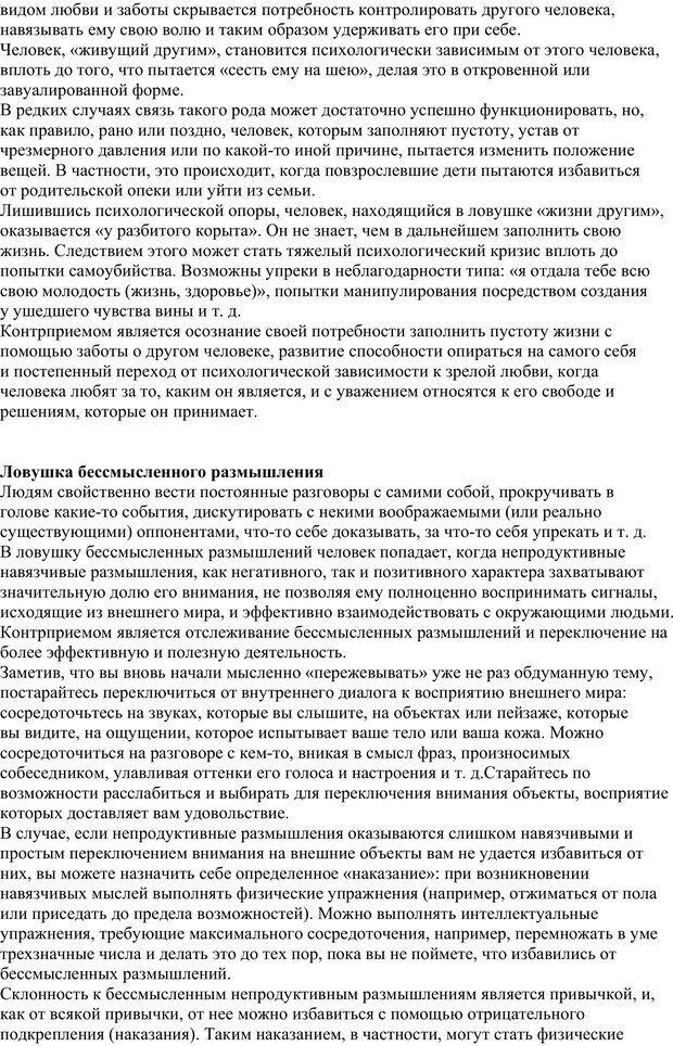 PDF. 40 основных психологических ловушек и способы избежать их. Медведев А. Н. Страница 8. Читать онлайн