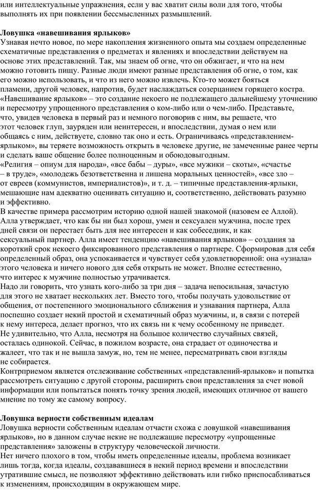 PDF. 40 основных психологических ловушек и способы избежать их. Медведев А. Н. Страница 9. Читать онлайн