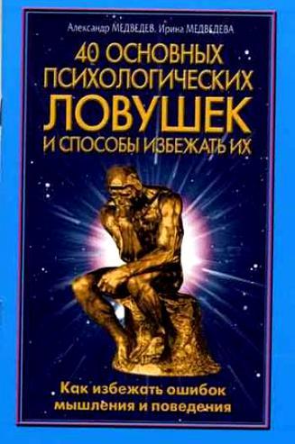 """Обложка книги """"40 основных психологических ловушек и способы избежать их"""""""