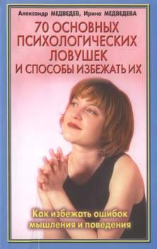 """Обложка книги """"70 основных психологических ловушек и способы избежать их"""""""