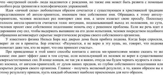 PDF. Ангелы-хранители. Медведев А. Н. Страница 1. Читать онлайн