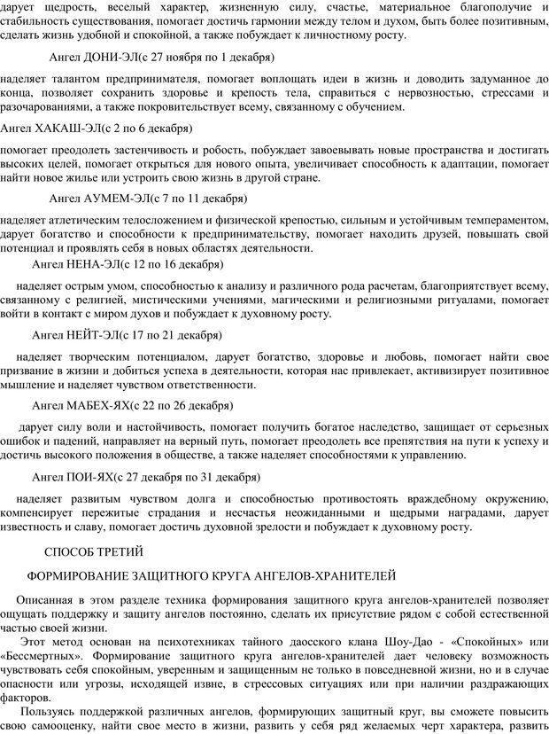PDF. Ангелы-хранители. Медведев А. Н. Страница 10. Читать онлайн