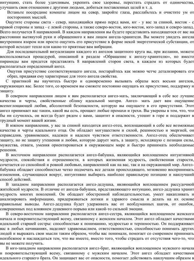 PDF. Ангелы-хранители. Медведев А. Н. Страница 11. Читать онлайн