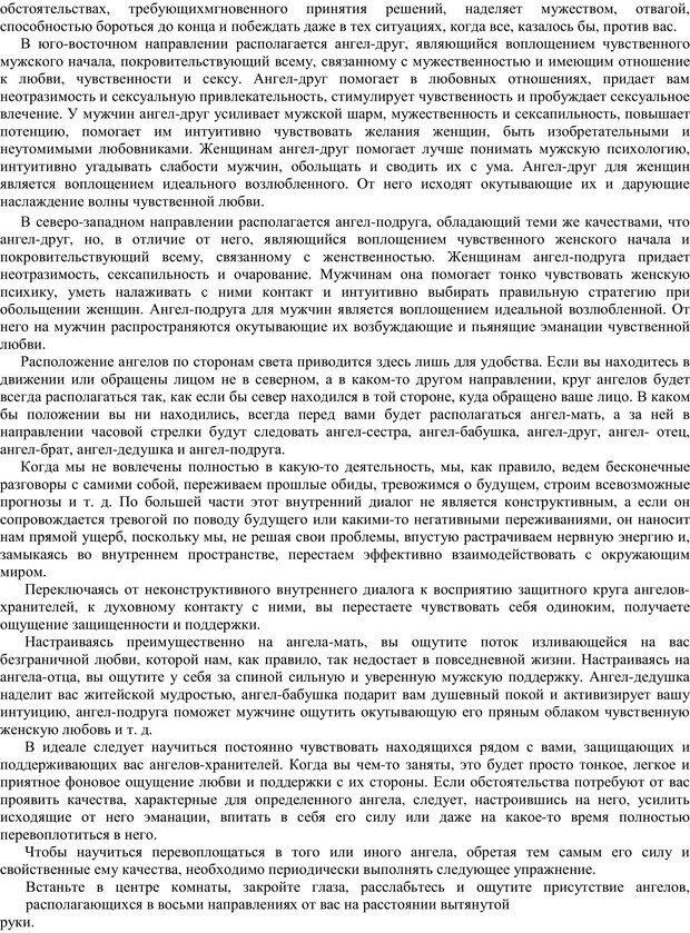 PDF. Ангелы-хранители. Медведев А. Н. Страница 12. Читать онлайн