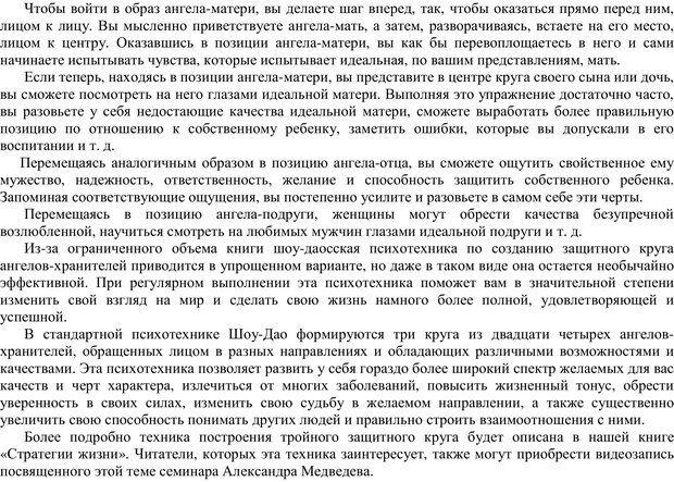 PDF. Ангелы-хранители. Медведев А. Н. Страница 13. Читать онлайн