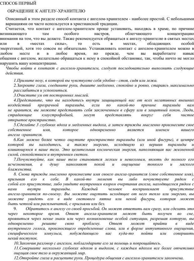 PDF. Ангелы-хранители. Медведев А. Н. Страница 2. Читать онлайн