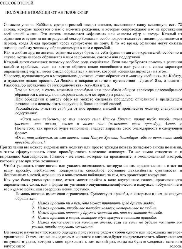 PDF. Ангелы-хранители. Медведев А. Н. Страница 3. Читать онлайн